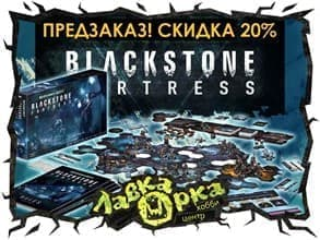 "ПРЕДЗАКАЗ ""BLACKSTONE FORTRESS""!"