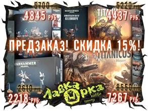 Открыт предзаказ на новинки Warhammer 40.000 и Adeptus Titanicus!