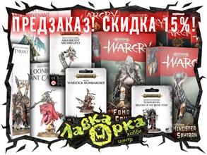 Открыт предзаказ на новинки Warhammer AoS, Warcry и Necromunda!