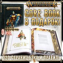 "Акция: Дарим Core Book ""Age of Sigmar""!"