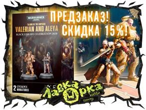Открыт предзаказ на новинки Warhammer 40.000!