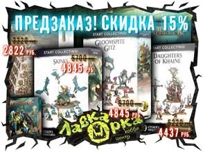 Открыт предзаказ на новинки Warhammer Age of Sigmar!