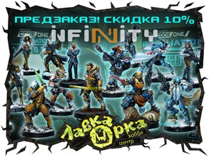 Открыт предзаказ на апрельские новинки Infinity!
