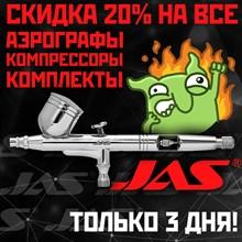 Скидка 20% на продукцию JAS!