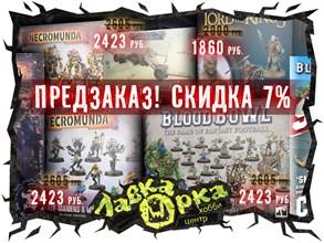 Открыт предзаказ на новинки Necromunda, Middle-Earth, Aeronautica Imperialis и Blood Bowl!