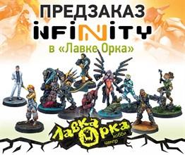 Открыт предзаказ на октябрьские новинки Infinity!
