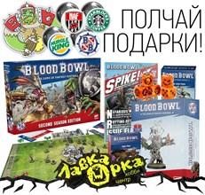 Открыт предзаказ на новинки Blood Bowl!