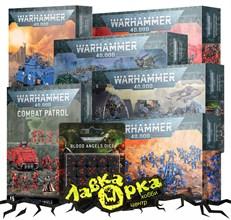 Открыт предзаказ на новинки Warhammer 40000 и Warhammer Age of Sigmar!