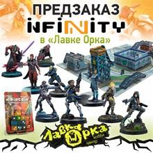 Открыт предзаказ на февральские новинки Infinity!