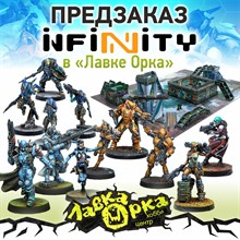 Открыт предзаказ на мартовские новинки Infinity!