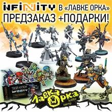 Открыт предзаказ на июньские новинки Infinity!