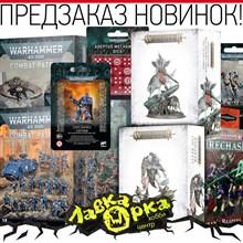 Открыт предзаказ на новинки Warhammer 40000, Warhammer Age of Sigmar и Warhammer Underworlds!