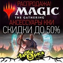 Распродажа Magic The Gathering и аксессуаров для ККИ!