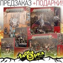 Открыт предзаказ на новинки Warhammer Age of Sigmar
