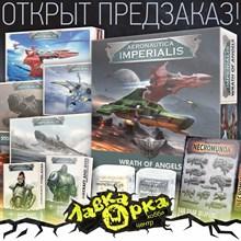Открыт предзаказ на новинки Aeronautica Imperialis и Necromunda!