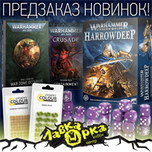 Открыт предзаказ на Warhammer Underworlds: Harrowdeep и новинки Warhammer 40000!