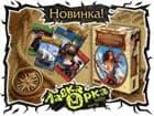 Новинка: Пиратские Короли
