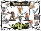 Предзаказ: Warhammer Quest Mighty Heroes