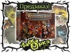 Новинка! Warhammer Quest Shadows Over Hammerhal