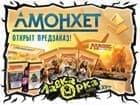 Предзаказ нового выпуска MTG - Amonkhet открыт!