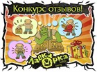 Апрельский конкурс отзывов в Лавке Орка! Призовой фонд 10 000 рублей!