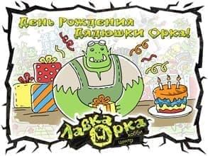 С днем рождения, Дядюшка Орк!