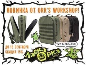 Новые рюкзаки уже в продаже!