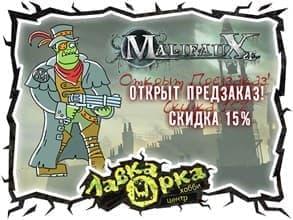 Предзаказ на Malifaux в Лавке Орка
