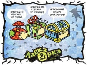 Сказочное новогоднее предложение от Лавки Орка