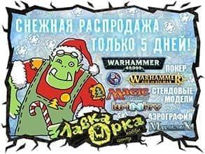 Снежная распродажа в Лавке Орка!