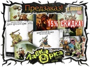 Год в Лавке Орка начался с Хаоса!