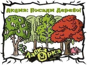 """Благотворительная акция """"Посади дерево"""""""