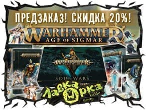 Наступила новая эра Warhammer AOS!