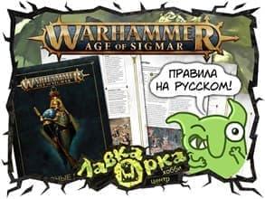 Правила Warhammer AOS: Soul War на русском языке в комплекте с набором!