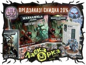 Предзаказ Warhammer 40000: Tooth & Claw и не только!