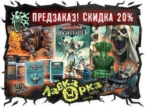Открыт предзаказ на Underworlds: Nightvault и Beasts Of Chaos!