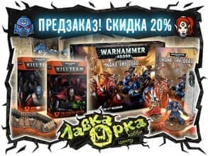 Предзаказ Warhammer 40000: Wake The Dead  и Kill Team!