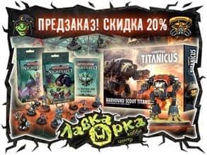 Предзаказ Warhammer Underworlds - Nightvault  и Adeptus Titanicus!