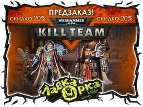 Предзаказ новинок Kill Team: Commanders!