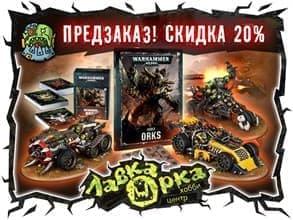 Предзаказ новинок Warhammer 40,000: Орки!