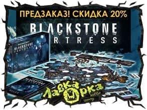 "ПРЕДЗАКАЗ ""BLACKSTONE FORTRESS""!"