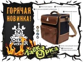 Новые Сумки Mark V от Ork's Workshop уже в продаже!