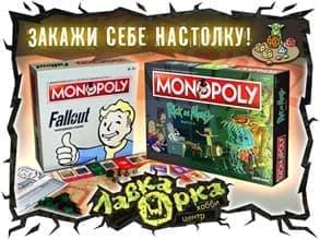 Предзаказ! Fallout и Рик и Морти теперь в Монополии!