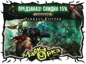 Carrion Empire и другие новинки Age of Sigmar!