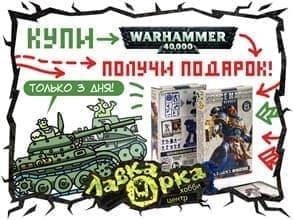 💥 ДАРИМ ПОДАРКИ! Получи в подарокпри покупке товаров Warhammer 40к иAge of Sigmar!