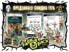 Открыт предзаказ на новинки Age of Sigmar и Warhammer Underworlds!