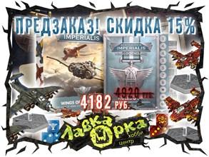 Открыт предзаказ на Aeronautica Imperialis!