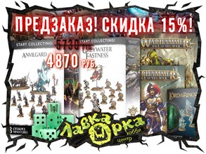 Открыт предзаказ на новинки Warhammer Age of Sigmar и Middle-earth!