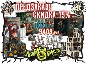 Открыт предзаказ на новинки Warhammer Age of Sigmar: Feast of Bones!