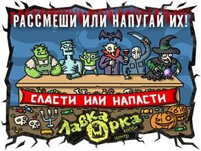 🎃 Хэллоуин: Сласти или Напасти!